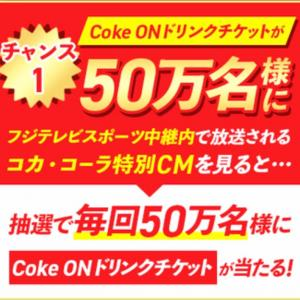 Coke ONドリンクチケットが50万名に当たります