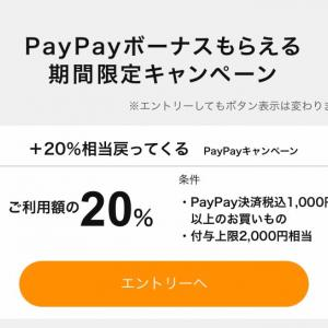 ロハコ×PayPayでの購入で20%還元