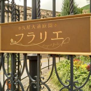 久屋大通庭園フラリエのハンドメイドフェスタに行ってきました(^^)
