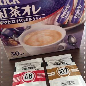 紅茶オレに漢方薬♪