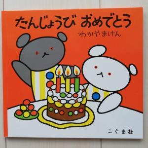誕生日関連の本