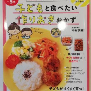 『子どもと食べたい作りおきおかず』