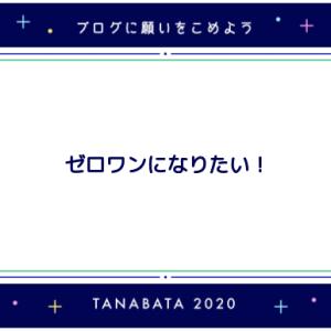 七夕のお願い事(年少さん編)