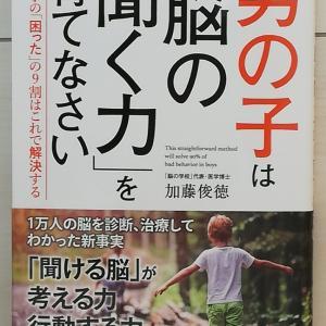 """""""【読書日記】男の子は「脳の聞く力」を育てなさい"""""""
