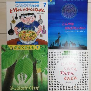 福音館書店の定期講読(7月号)
