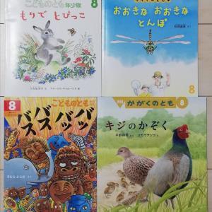 福音館書店の定期講読(8月号)