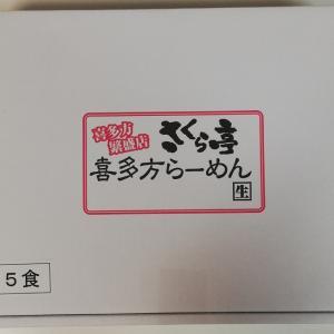 【株主優待】イオンモール(8905)