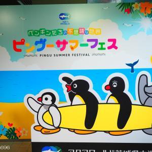 Episode : 562 / Aqua World Ibaraki Prefectural Oarai Aquarium - 02