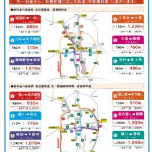 名二環を含む名古屋の高速道路の料金改正(5月1日より)