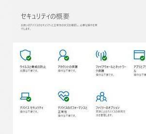 Windows Defender「 処置をお勧めします」を処置する