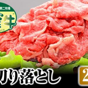 超お得な返礼品発見☆北海道・国産牛切り落としが2kgで寄付金額10000円!