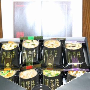 届きました☆京懐石のお味噌汁詰合わせセット