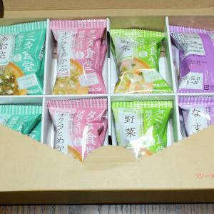 届きました☆タニタ食堂R監修 減塩みそ汁セット16食 ふるさと納税 返礼品 口コミ