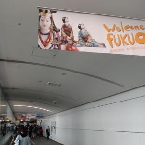 2019 特典航空券で行くカナダ旅行㉚ 〜福岡空港乗り継ぎ編〜