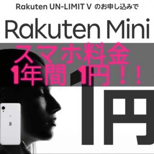 楽天モバイル、端末付きで1年間たったの1円で利用できるキャンペーン実施中!