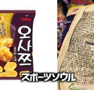 韓国で人気のスナック、原材料【日本産】で戸惑う‼