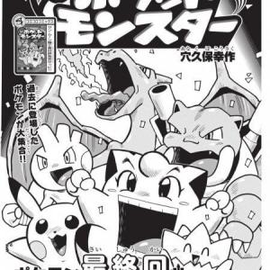 漫画ポケットモンスターが11月号で【最終回】‼