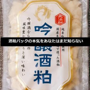 【完全版】酵母の力で最強美肌♡酒粕パックの方法を完全解説