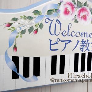 ピアノの先生へ ピアノ教室ボードを