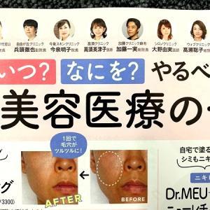 VoCE11月号に加藤総院長と瞼たるみ治療をご紹介いただきました♪