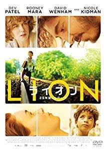 感情が溢れてくる・・・映画「LION ~25年目のただいま~」