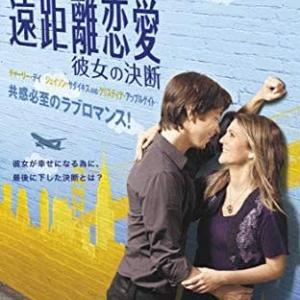 仕事と恋と・・・映画「遠距離恋愛 彼女の決断」