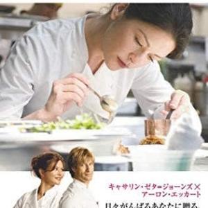 恋のスパイスが料理を一層美味しくさせる♪映画「幸せのレシピ」