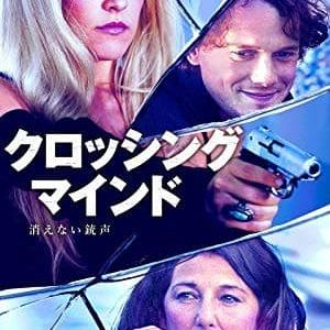 真実は一冊の日記にあった・・・映画「クロッシング・マインド 消えない銃声」