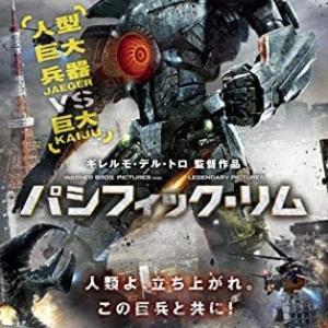 大きいスクリーンで見たかったロボット映画「パシフィック・リム」