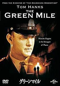 涙腺崩壊注意‼映画「グリーンマイル」