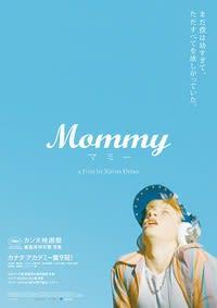それぞの家族の愛のかたち・・・映画「Mommy」