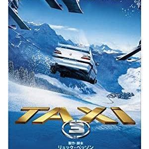 テンポ良すぎのコメディアクション映画「Taxi 3」