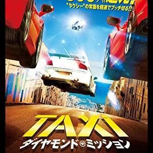 テンポ良すぎのコメディアクション映画「TAXi ダイヤモンド・ミッション」