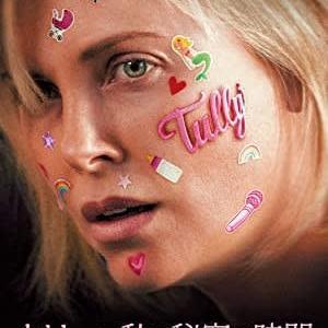 彼女のおかげで輝きを取り戻した♪映画「タリーと私の秘密の時間」