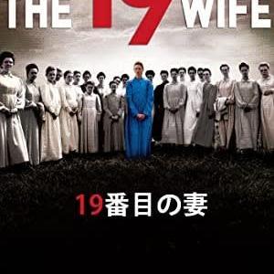 信仰が人を殺す‼映画「19番目の妻」