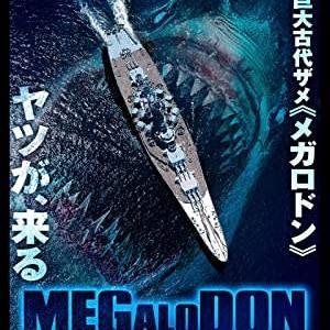 海軍vs巨大サメの戦い⁈映画「MEGALODON ザ・メガロドン」