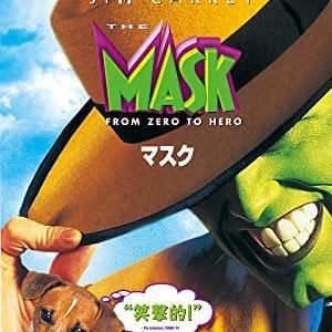 ジム・キャリーの代表作‼映画「マスク」