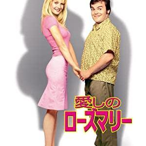人間は見た目でなく心だ‼映画「愛しのローズマリー」