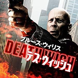 この手で復讐する‼映画「デス・ウィッシュ」
