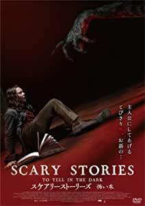 うわさは本当だった・・・映画「スケアリーストーリーズ 怖い本」