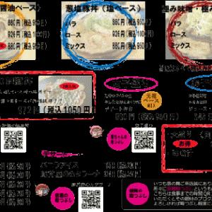 新増税に負けずに8%で今後も営業いたします!:札幌B級グルメ