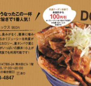 クーポン利用でお得な秋の味覚を召し上がれ:札幌B級グルメ・豚丼