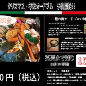 【注目】クリスマス・年末オードブルのご予約カウントダウン開始!!:北海道B級グルメ・札幌B級グル