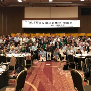 第55回 全国税経新人会 埼玉全国研究集会で不公平税制の発表をしました