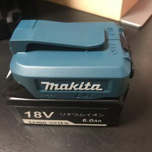 マキタのバッテリをモバイル電源に変身させる技~USB用アダプタを買うだけ~