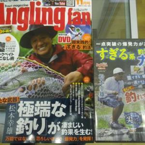 アングリングファン最新号