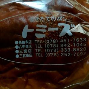 トミーズ パン