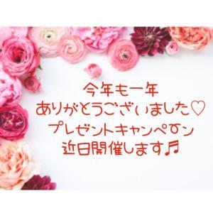 感謝プレゼントキャンペーン  当選者発表!
