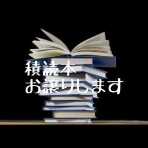 積読本、当選者発表