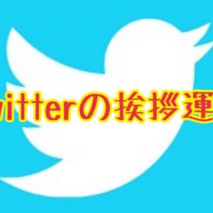 Twitterの朝活